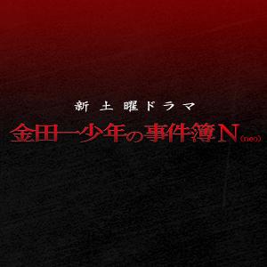 何代目の金田一が好き?大人気ドラマ『金田一少年の事件簿』のまとめのサムネイル画像
