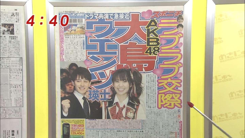大島優子とウエンツ瑛士が10月までに結婚か?!大島優子の気持ちのサムネイル画像