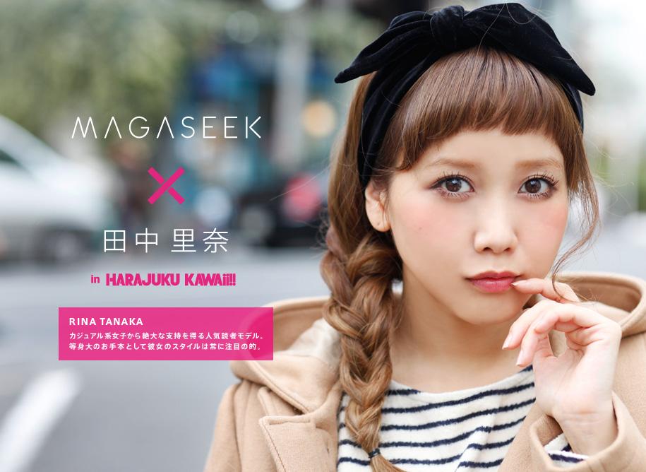 青文字系カリスマモデル・田中里奈のメイク方法を学んでモテ顔GET!!のサムネイル画像