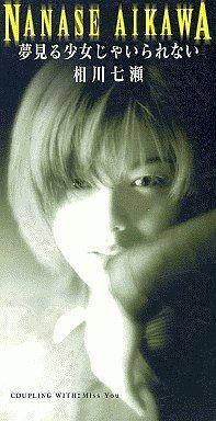 エントピ[Entertainment Topics] オトナ女子のエンタメマガジン夢見る少女じゃいられない!相川七瀬の大ヒット曲をご存知ですか?