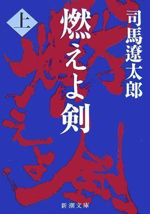 窪田正孝出演の舞台『薄桜鬼』の見どころや豪華キャストをご紹介!の画像