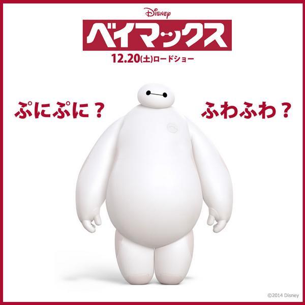 【大ヒット!】映画「ベイマックス」の公開日・主題歌・キャスト・予告まとめのサムネイル画像
