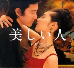 大人の女性を虜にしてやまない!名作ドラマ『美しい人』に注目のサムネイル画像