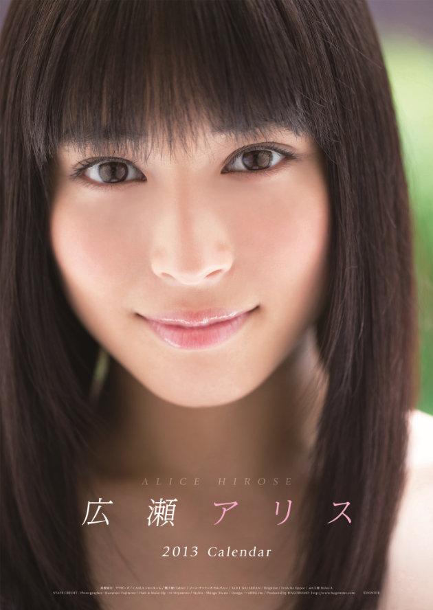 広瀬アリスは芸名?!仮面ライダーに出演した美女の本名とは一体・・のサムネイル画像