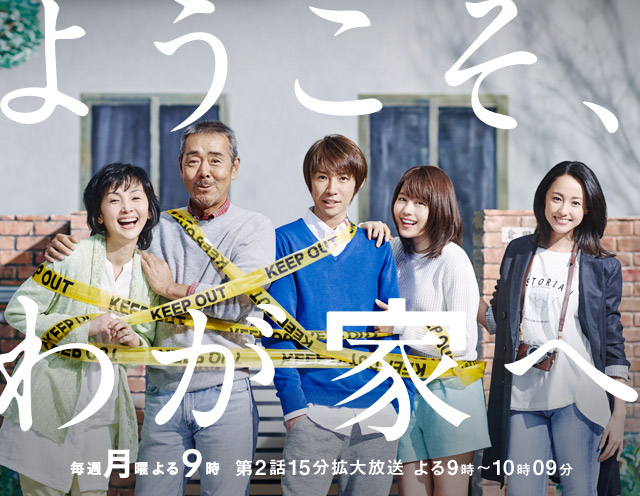 相葉&沢尻「ようこそ、わが家へ」第1話放送!怖い!でも面白い?!のサムネイル画像