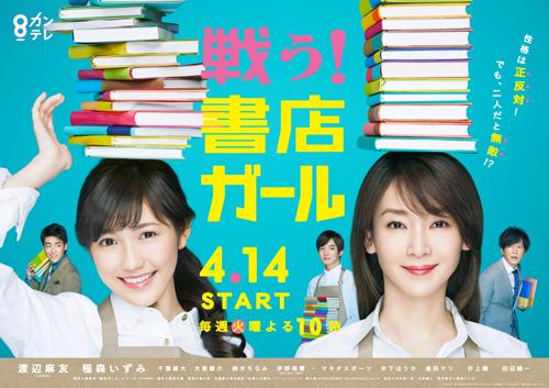 まゆゆ&稲森主演ドラマ「戦う!書店ガール」の第1話ネタバレ・感想のサムネイル画像