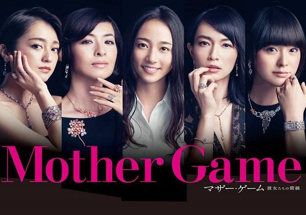 木村文乃主演「マザー・ゲーム」第1話がスタート!気になる感想はのサムネイル画像