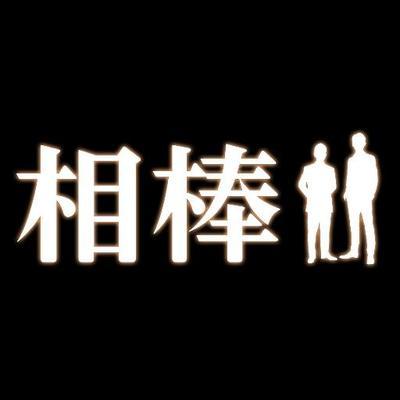 まもなく最新シーズン放送開始!人気刑事ドラマ「相棒」徹底紹介のサムネイル画像