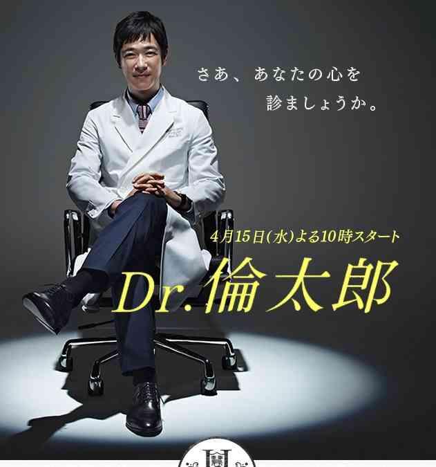 堺雅人主演新ドラマ「Dr.倫太郎」の第1話が放送スタート!感想はのサムネイル画像