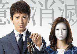 木村&上戸「アイムホーム」第1話スタート!視聴率首位の16.7%!のサムネイル画像