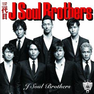 ランニングマンが大流行!三代目 j soul brothersの人気曲ベスト3のサムネイル画像