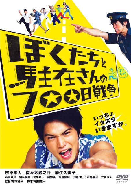 名作と呼ばれているおすすめのコメディ映画10選!【邦画】のサムネイル画像