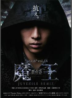 舞台版「魔王」の主演に決定!俳優・池岡亮介のブログ画像まとめ☆のサムネイル画像