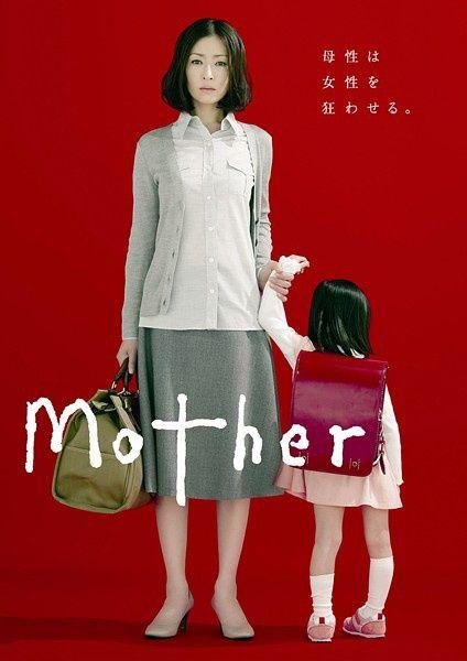 多くの感動を呼んだドラマ「マザー」。魅力を徹底検証します!のサムネイル画像