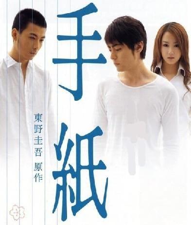 2006年に公開された、大ヒット映画『手紙』!その魅力に迫ります!のサムネイル画像