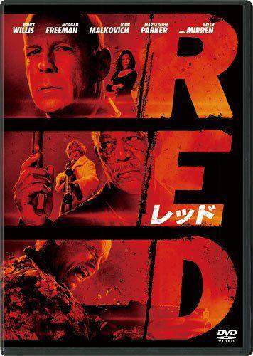超危険な老人軍団「red」。爽快なアクション映画を紹介します。のサムネイル画像