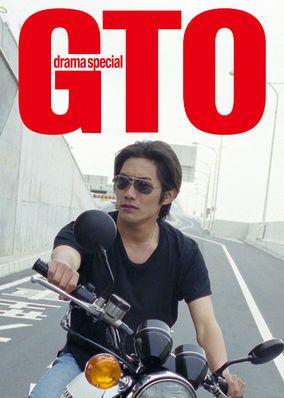 反町隆史と松嶋菜々子の縁を結んだドラマ『GTO』を振り返ろう!のサムネイル画像