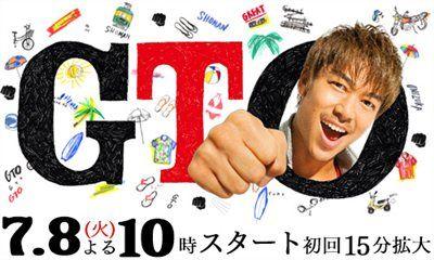 2012年に放送されたドラマ「GTO」のキャストやあらすじのまとめ!のサムネイル画像