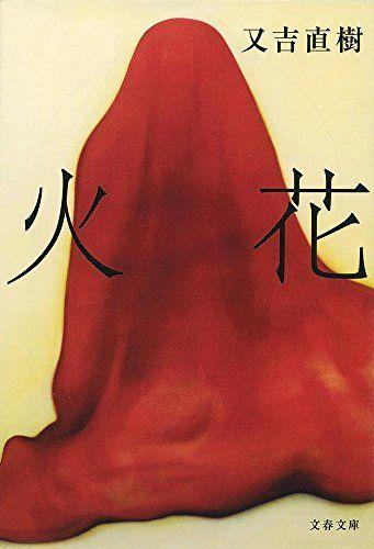お笑い芸人の又吉直樹原作の「火花」が実写ドラマ化され話題に!のサムネイル画像