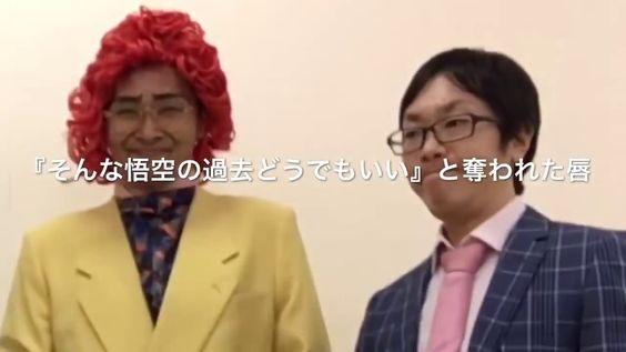 野沢 雅子 ものまね 芸人