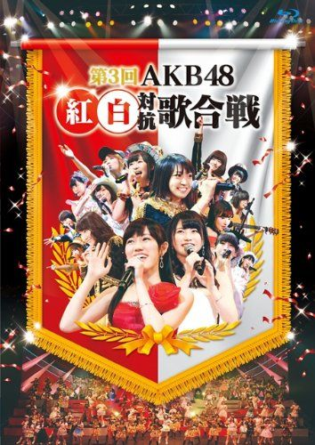 第7回 AKB48紅白対抗歌合戦に出場するメンバーを一覧してみた!のサムネイル画像