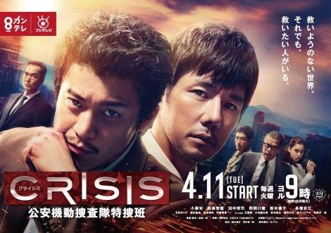 2017年春ドラマ「CRISIS」(クライシス)の挿入歌は誰が決めたの?のサムネイル画像