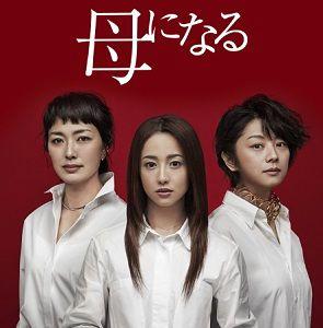 沢尻エリカさん主演のドラマ「母になる」。ドラマを徹底検証!のサムネイル画像