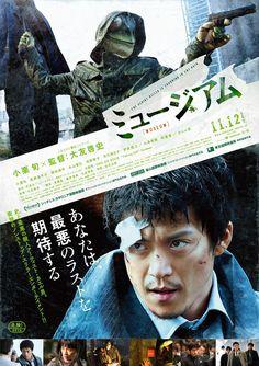 小栗旬主演で話題となった映画「ミュージアム」。キャストを大紹介!のサムネイル画像