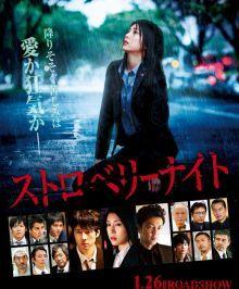 恋愛作品から感動作品まで2013年以降のおすすめ邦画映画まとめ☆のサムネイル画像