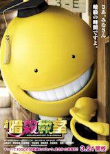 2015年に公開された映画暗殺教室・卒業編情報☆グッズも可愛い!のサムネイル画像