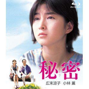 映画「秘密」で広末涼子さんは二役。ネタバレや動画もありますのサムネイル画像