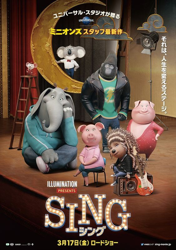 映画「SING/シング」のサントラが話題に!!サントラまとめてみた!のサムネイル画像