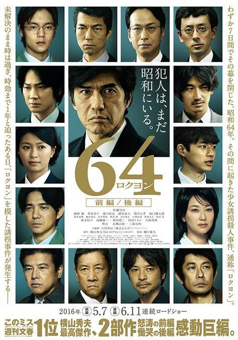 <あの人気ドラマが映画化!>映画「64」のキャストが豪華すぎる!!のサムネイル画像