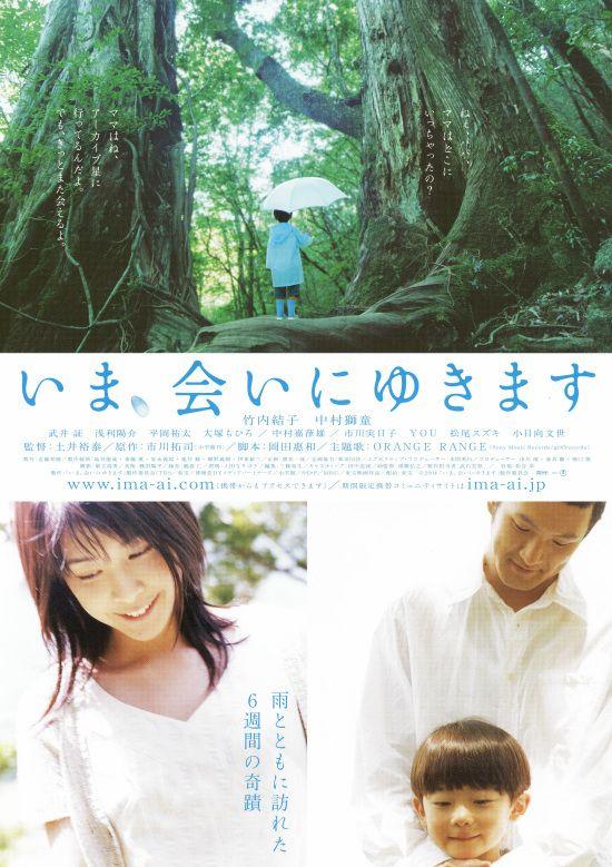 邦画の恋愛映画おすすめや泣ける感動の恋愛映画ランキング!のサムネイル画像
