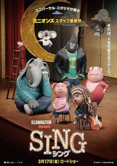 映画「SING/シング」の主題歌や動物たちが歌う曲名はなに?のサムネイル画像
