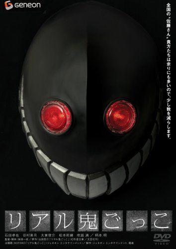 【ネタバレ注意】映画『リアル鬼ごっこ』は怖い?それとも面白い?のサムネイル画像
