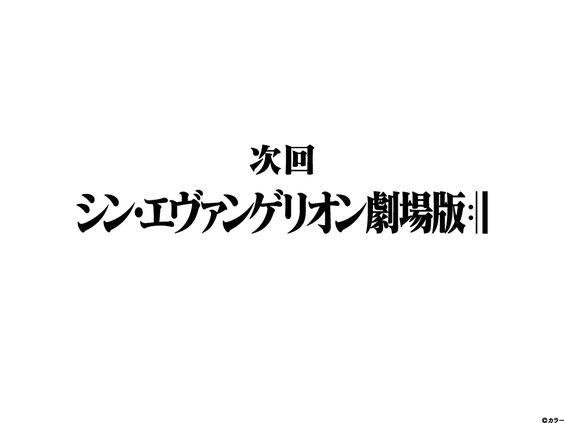 新作の映画「シン・エヴァンゲリオン」のはいつ公開されるのか?のサムネイル画像