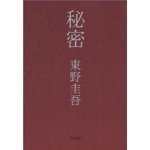 映画「秘密」で売れ始めた東野圭吾。それ以前、以後はどうだった?のサムネイル画像