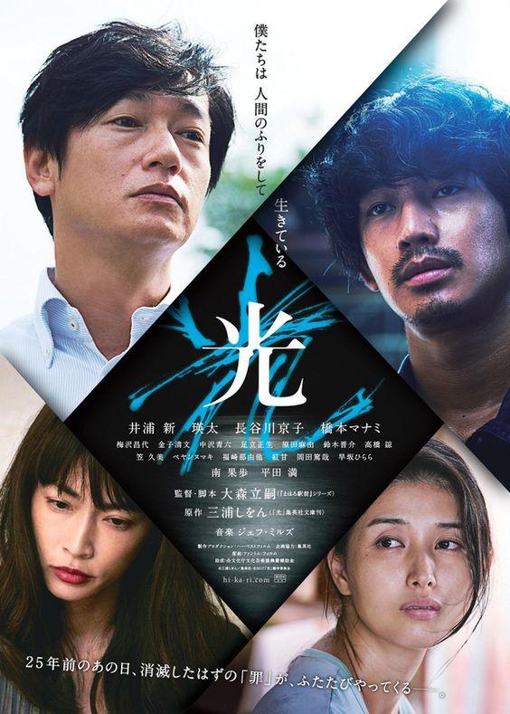 三浦しをん原作の映画「光」のあらすじ、キャスト、監督などを紹介のサムネイル画像