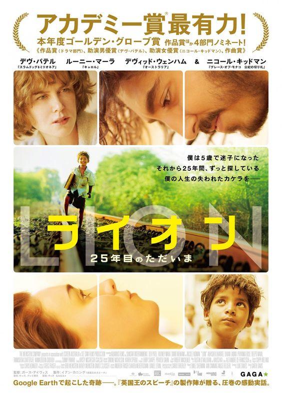 映画「ライオン」は驚きの実話で大ヒット。ネタバレもしますのサムネイル画像