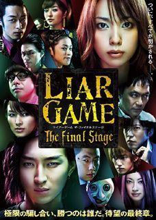 人気映画「ライアーゲーム ザ・ファイナルステージ」のネタバレ紹介のサムネイル画像