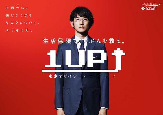 住友生命 のCM「1UPシリーズ」に出演中の瑛太さんから目が離せないのサムネイル画像