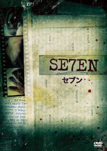 デヴィッド・フィンチャー監督の映画「セブン」のあらすじと解説のサムネイル画像