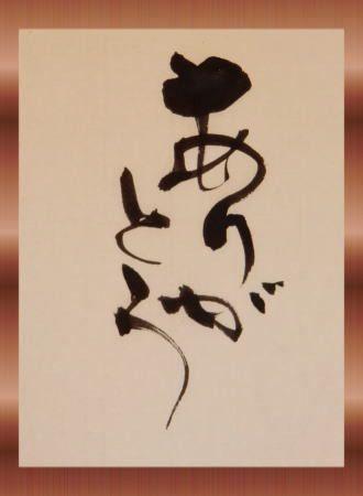 西村和彦が書道家の國重知美さんと離婚していた!一体離婚理由は何?のサムネイル画像