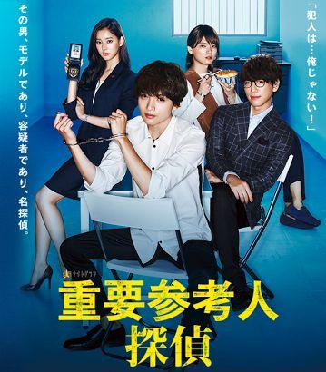 金曜ナイトドラマ「重要参考人探偵」のキャストが気になる!のサムネイル画像