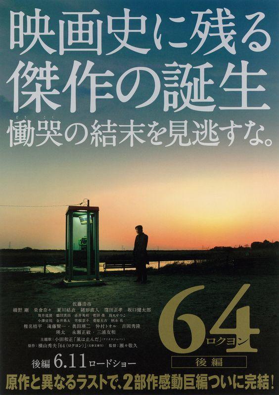 【傑作映画】映画64のキャストと一般視聴者の評価をまとめました!のサムネイル画像