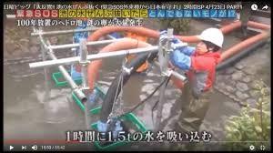 テレビ東京放送で大人気「池の水全部抜く」これまでの放送内容まとめのサムネイル画像