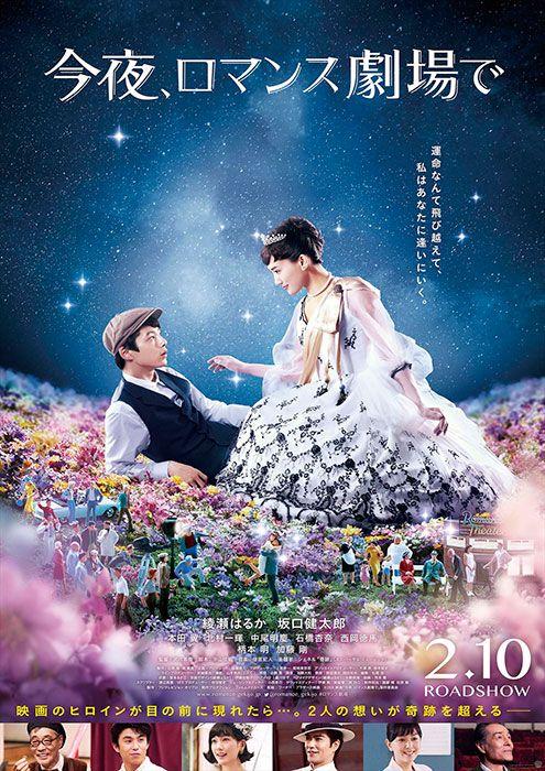 2018年上映予定恋愛映画4作品は、どれも共演者がすごすぎる件!のサムネイル画像