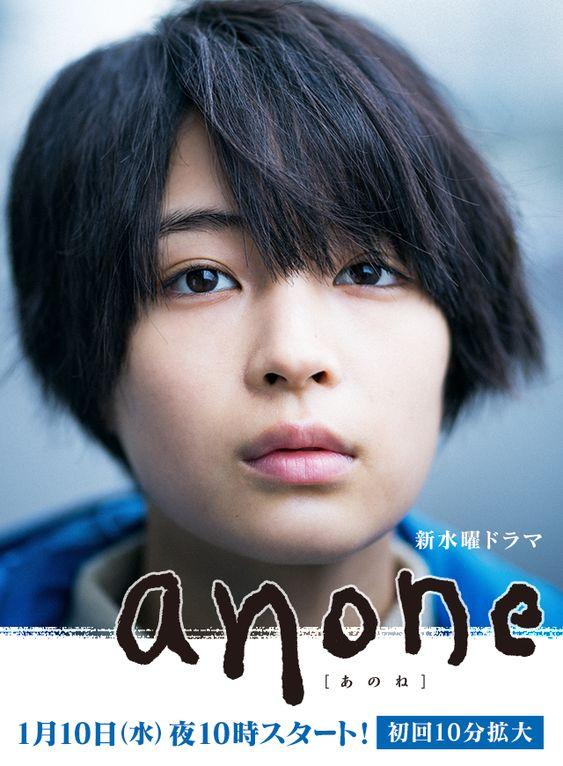 anoneは今季話題のドラマ!キャストとその役回りを徹底大紹介!のサムネイル画像