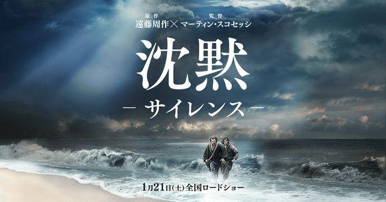 【高評価!】映画『沈黙 -サイレンス-』を徹底的にご紹介します!のサムネイル画像